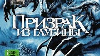 ПРИЗРАК из глубины (ужасы, фантастика, боевик) ФИЛЬМ ПОЛНОСТЬЮ31