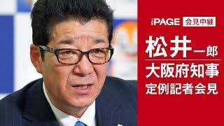 松井一郎・大阪府知事が定例会見(2018年5月23日) thumbnail