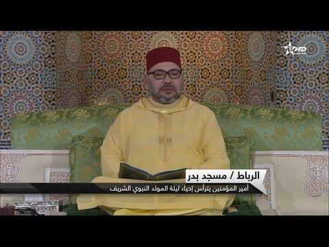 الرباط / مسجد بدر : أمير المؤمنين يترأس إحياء ليلة المولد النبوي الشريف  30/11/2017