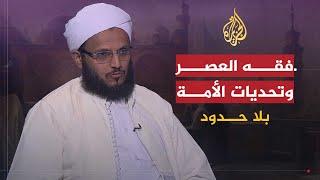 بلا حدود- فقه العصر وواقع وتحديات الأمة الإسلامية