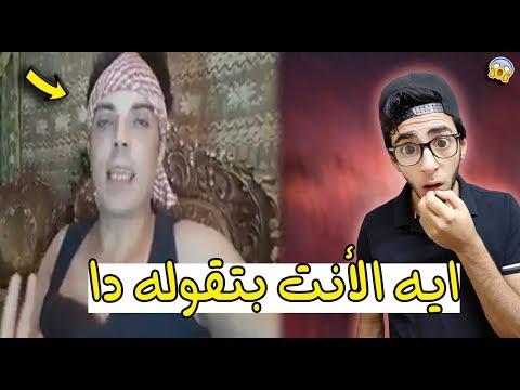 أقذر شاب شاذ في مصر .. !