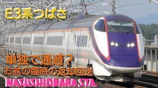 ~新幹線にお盆休みはありません...~  E3系つばさ 回送列車でお盆の那須高原を高速通過!