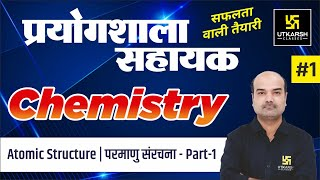 Atomic structure & periodic table | परमाणु संरचना व आवृत सारणी -1 | For L.A. | By Mahendra Singh Sir