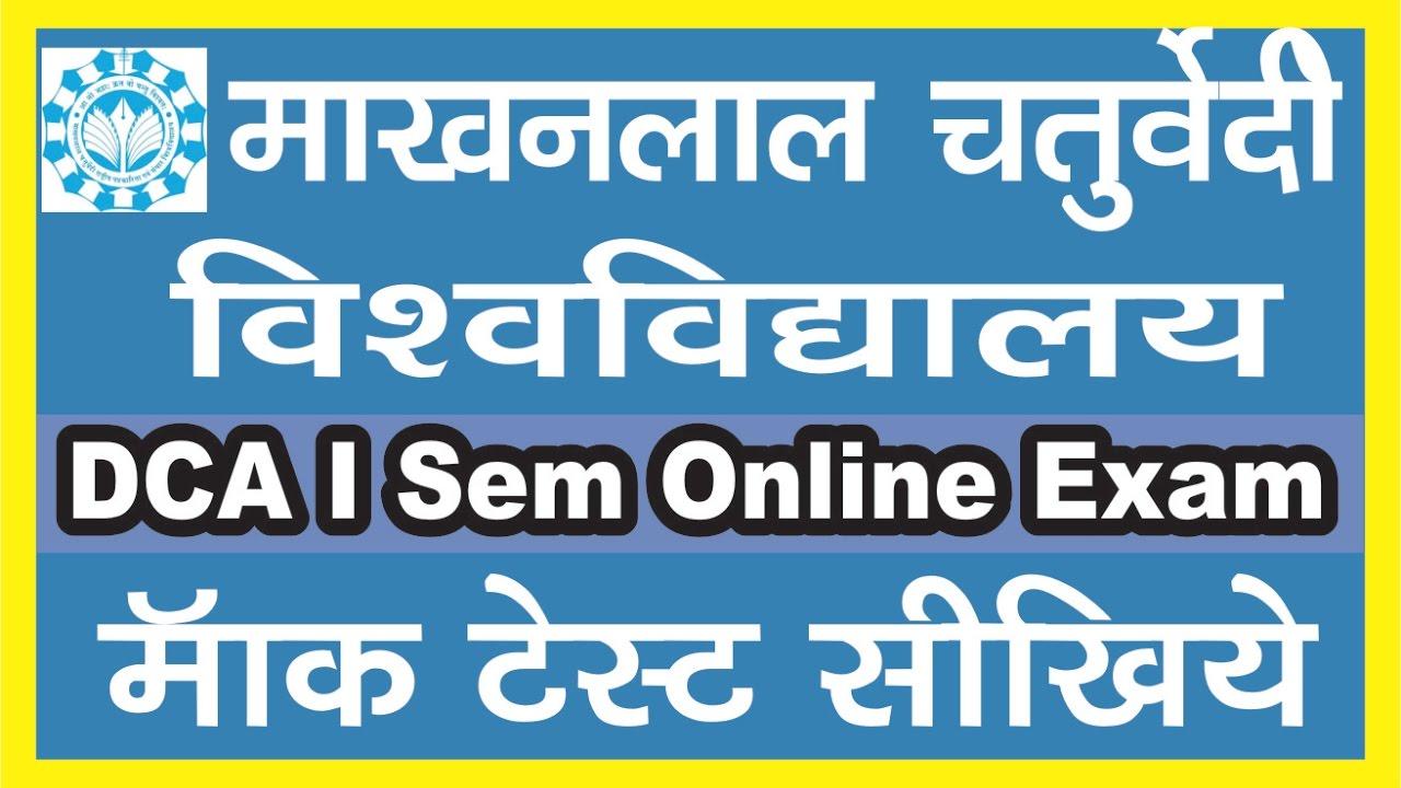 Makhanlal University | माखनलाल चतुर्वेदी विश्विद्यालय ऑनलाइन परीक्षा देना  सीखे | Mock Test Video