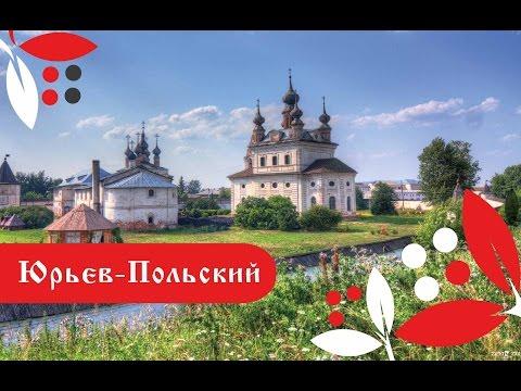 юрьев-польский интим знакомства