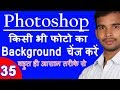 How to Change a any photo Background in Photoshop tutorial number 35