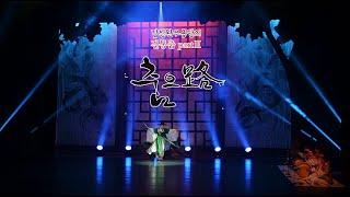 김진완 무용단  전문예술단체  공연 - 춤으로