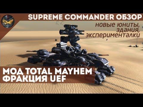 Supreme Commander - подробный обзор мода Total Mayhem (фракция UEF, ОФЗ)