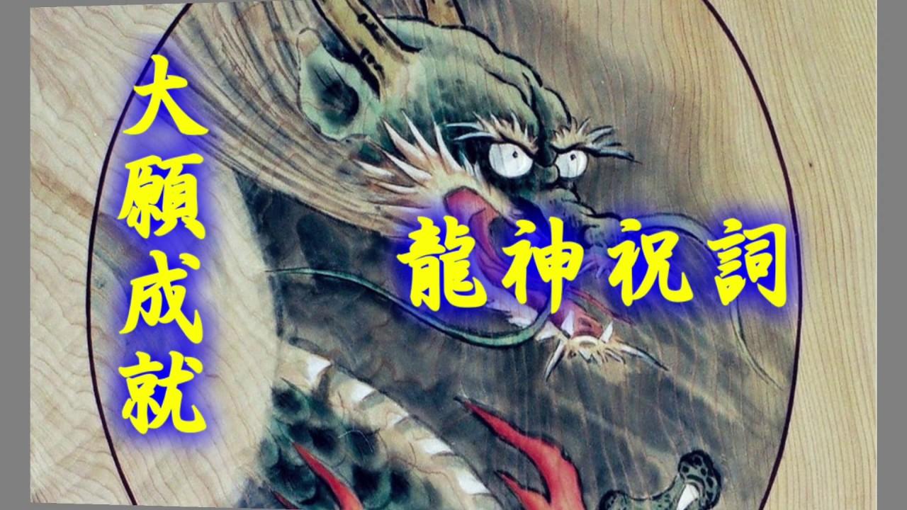 大願成就 龍神祝詞 サブリミナルパワー - YouTube