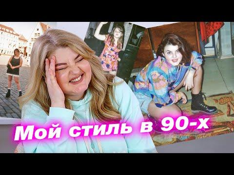 """Моя реакция на мои """"луки"""" из 90-х! Разбираю свой стиль из 90-х!"""