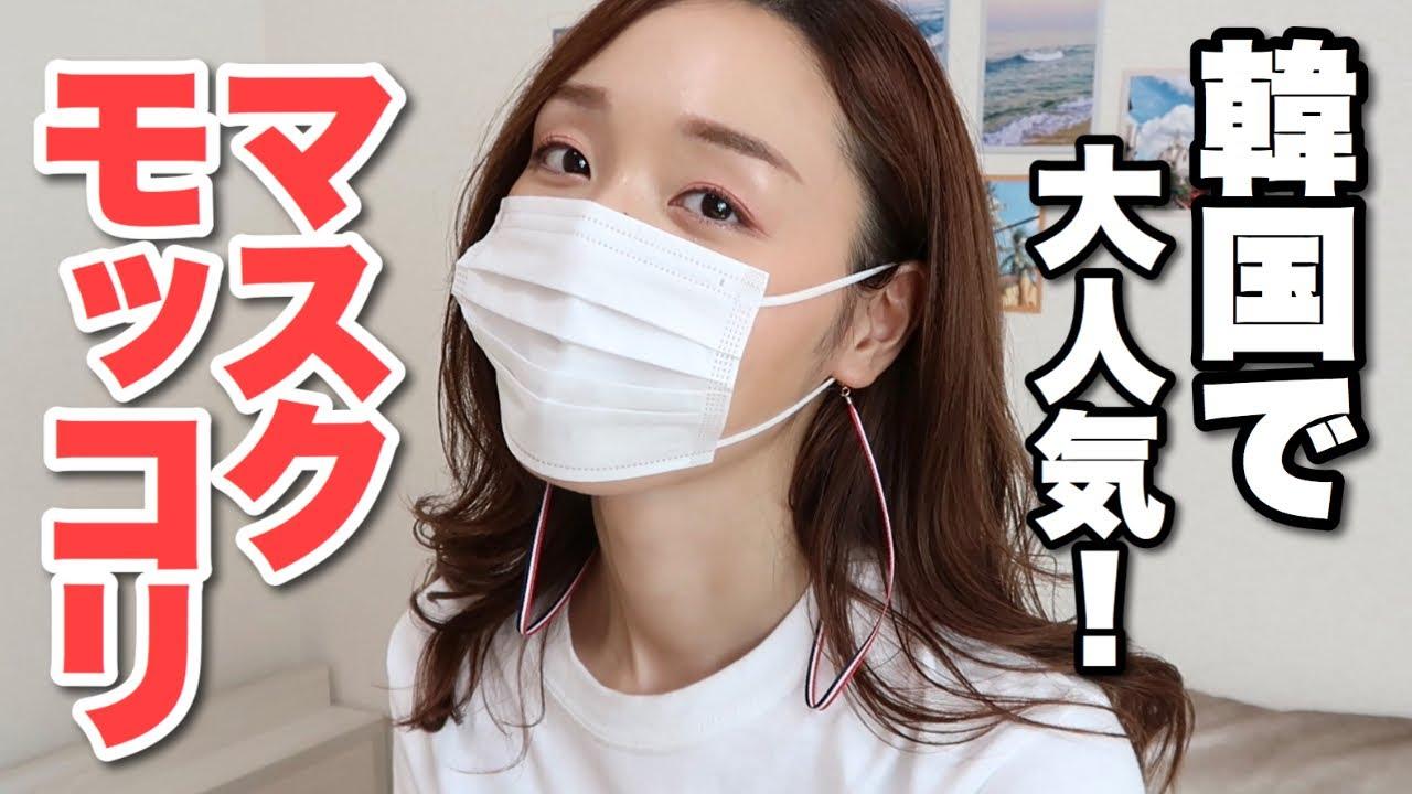 【韓国流行アイテム】マスクモッコリが可愛くてオシャレ❤️今すぐ手作りしよう‼️