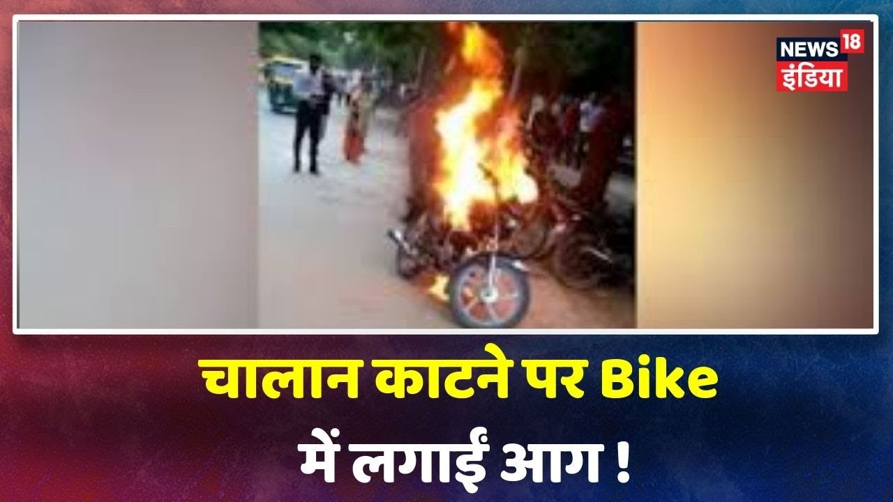 Delhi News: शराब के नशे में पोलिसवाले ने काटा 10000 का Challan, बाइक सवार ने Bike में लगाईं आग