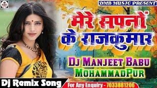 Download Dj Remix.... || Mere Sapno Ke Rajkumar || मेरे सपनों के राजकुमार !! {Dj Manjeet Babu}