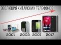 Китайские телефоны и смартфоны 2001 - 2017 год