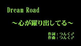 Juice=Juice 『Dream Road〜心が躍り出してる〜』 カラオケ