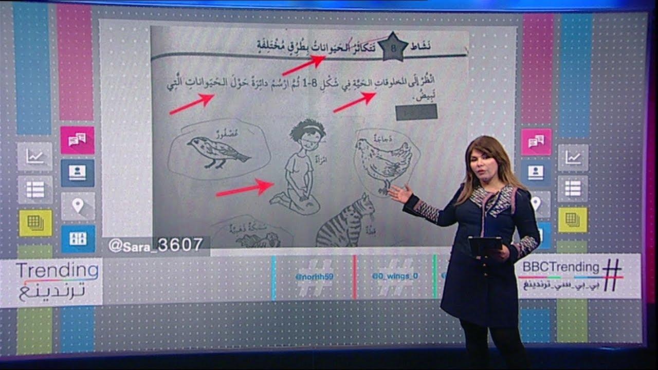 صور في الكتب المدرسية السعودية تشبه المرأة بالحيوان #بي_بي_سي_ترندينغ