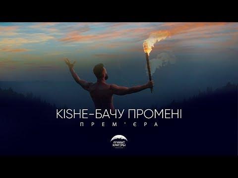 Kishe - Бачу Промені