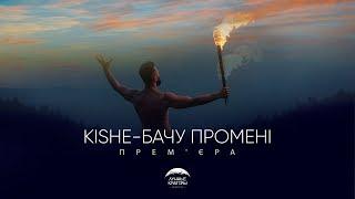 Смотреть клип Kishe - Бачу Промені