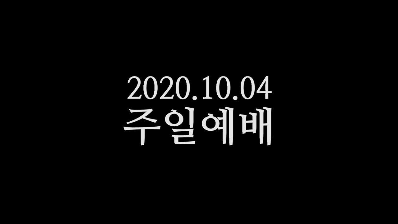 20201004 주일예배 최태준목사