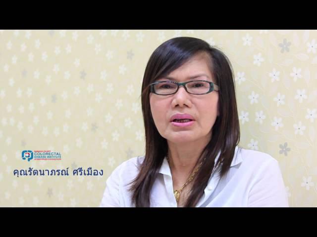 Robotic Colorectal Surgery - Bangkok-Phuket Colorectal Disease Institute