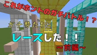 【Minecraft】これがホントのガチバトル!?ガチ勢たちとレースした!! ~前編~