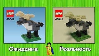 Lego Polybag #14 - Конструктор LEGO 40041 Moose