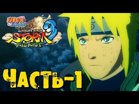 ИГРА ПРО БОРУТО ► Naruto Shippuden Ultimate Ninja Storm 4: ROAD TO BORUTO Прохождение на русском #1
