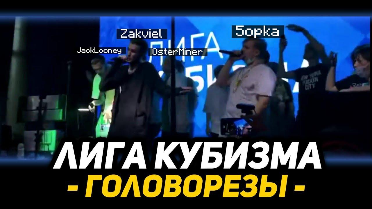 ЛИГА КУБИЗМА - ГОЛОВОРЕЗЫ   ЛУЧШИЙ КОНЦЕРТ (от 19 июня 2021г.)