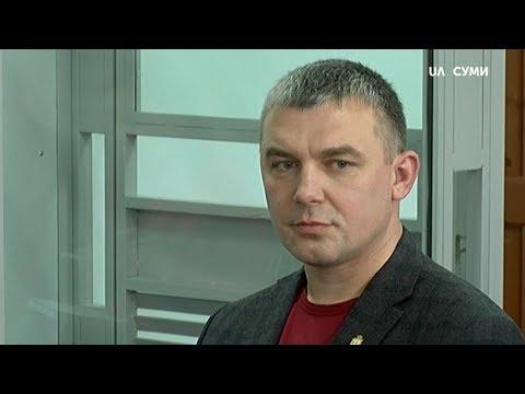 UA:СУМИ: Олександру Журбі обрали запобіжний захід та залишили на посаді