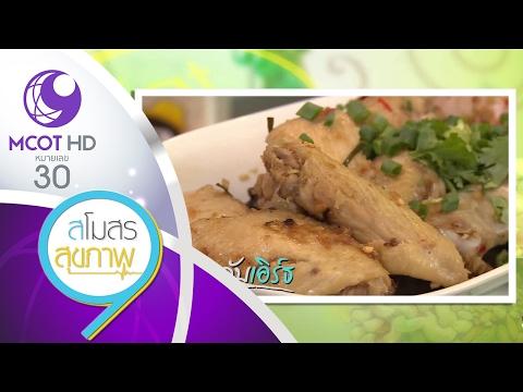 ย้อนหลัง สโมสรสุขภาพ (17 ก.พ.60) Eat with EARTH - วิธีทำเมนู ไก่ใต้น้ำ | ช่อง 9 MCOT HD