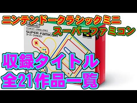 ニンテンドークラシックミニ スーパーファミコン 収録タイトル一覧