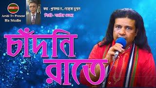 Download Chadni Rate   New Bangla Song 2021   Shamim Reza   Arshi Tv   Lojja Paya Jaigo Pria   লজ্জা পেয়ে যায়