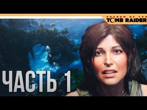 Shadow of the Tomb Raider Прохождение на русском - Часть 1