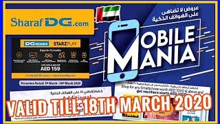 SharafDG MARCH MUST HAVES & MOBILE MANIA PROMO  (VALID TILL 18 MAR 2020)