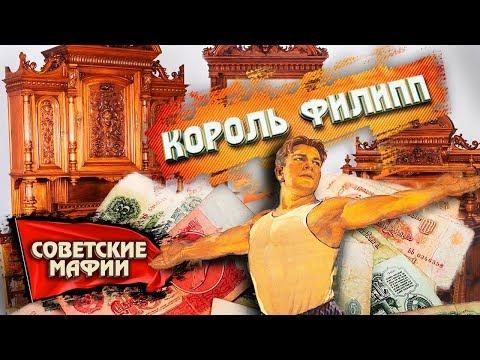 Король Филипп. Советские
