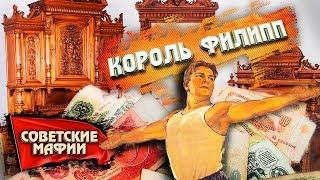 Король Филипп. Советские мафии | Центральное телевидение