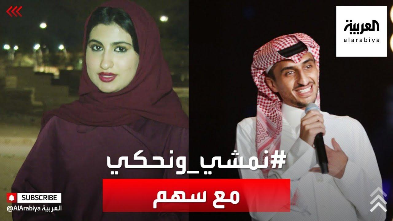 الملحن السعودي سهم في أول حوار له حصرياً عبر منصات العربية  - نشر قبل 7 ساعة