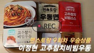 이정현 편스토랑 9회차 우승상품 고추참치비빔우동 리뷰