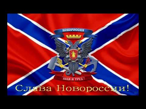 Марш 'Слава Новороссии!'