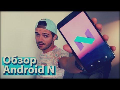 6 фишек Android N (7.0) | Полный обзор беты