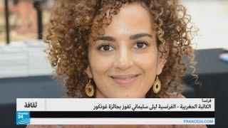ليلى سليماني تفوز