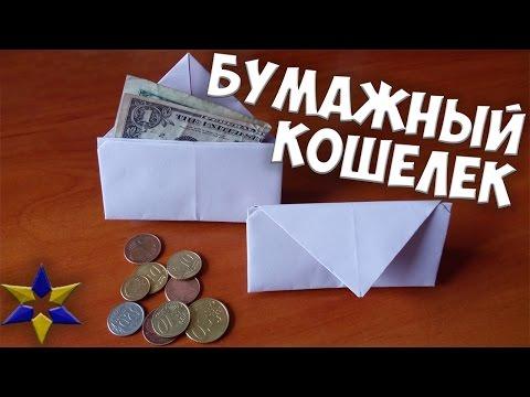 Как сделать бумажный кошелек видео