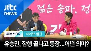 """[라이브썰전 H/L] """"유승민, 공천 끝나자 등장…불필요한 오해 피한 것"""" / JTBC 뉴스ON"""
