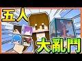 【巧克力】『Minecraft:立方合成戰』五人大混戰!是誰偷了阿比的鐵?