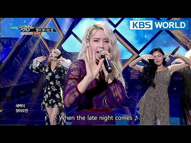 MAMAMOO - Starry night | 마마무 - 별이 빛나는 밤 [Music Bank HOT Stage / 2018.03.23]