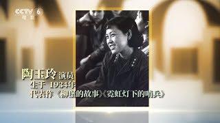 """【我的电影故事】我的电影故事——陶玉玲:""""二妹子""""角色成当时年轻人的梦中情人"""