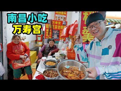 南昌万寿宫小吃,阿星走街串巷吃美食,江西瓦罐汤,糊羹样样美味Wanshou Palace Street Foods in Nanchang