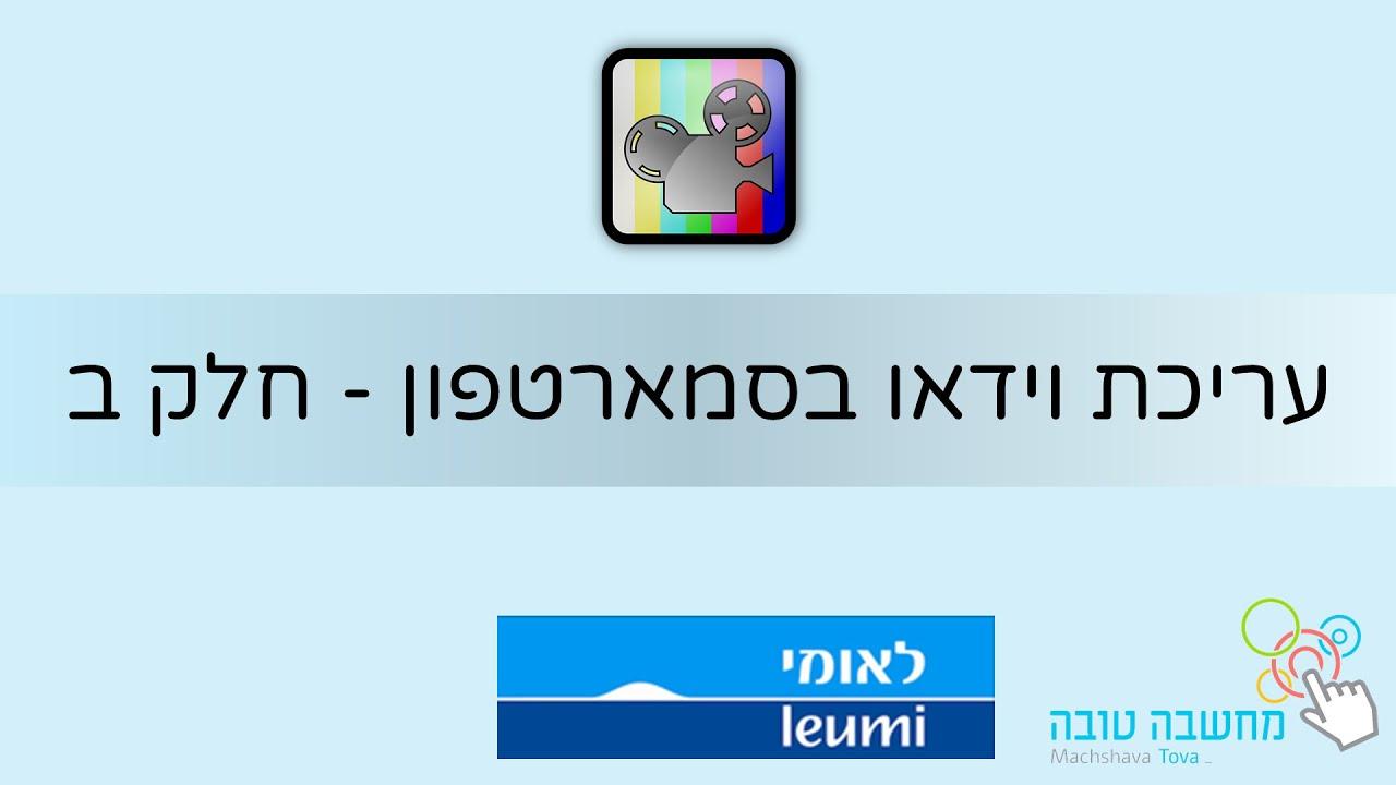קליפ בקליק - עריכת סרטונים בסמארטפון - חלק ב' בנק לאומי 15.09.20