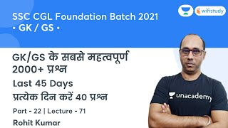 2000+ Important Questions | Last 45 Days | Part -22 | GK/GS | SSC CGL 2021 | wifistudy | Rohit Kumar