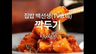 깍둑깍둑 깍두기 황금레시피 공개! 집밥백선생 깍두기[TV요리]